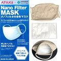 ナノフィルターマスク抗菌日本製1枚組洗える抗菌消臭男女兼用洗えば繰り返し使えるウイルス対策予防