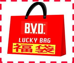 【福袋】2013年判 BVD 7500円相当の品入り!【送料無料】1890円【福袋】BVD紳士インナー福袋(...