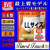 新BVDスタンダードブリーフパンツFinest Touch【LL】(男の肌着)【日本製】