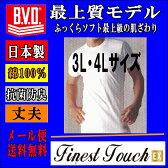 新BVD丸首紳士インナーシャツ(男の肌着)【日本製】【送料無料-0215】
