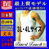 新BVDランニング紳士インナーシャツ【3L】【4L】(男の肌着)【送料無料-0215】【プレゼント】