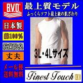 新BVDスリーブレス紳士インナーシャツ(男の肌着) Finest Touch 【プレゼント】