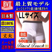 新BVDボクサーブリーフパンツ(男の肌着)【Finest Touch】