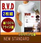 【2枚組】BVD丸首半袖紳士インナーシャツ(男の肌着)【フライス】【BVD】【B.V.D】