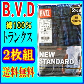 BVDトランクス 2枚組 B.V.D. 綿100% メンズ インナー パンツ