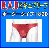 BVDラインボーダービキニパンツ(男の肌着)