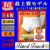 【ブリーフ】 新BVD スタンダードブリーフパンツ (男の肌着)【日本製】【メンズ 男性用 / 白ブリーフ パンツ インナー メンズショーツ アンダーウェア 下着 肌着】