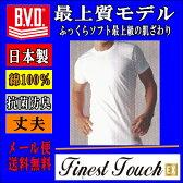 【インナーシャツ】 BVD 丸首 紳士 インナーシャツ(男の肌着)【日本製】【メンズ 男性用 / Tシャツ 半袖 クルーネック インナー アンダーウェア アンダーシャツ 下着 肌着】【a-fd-t-0620】【haru_0401-08】