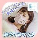 【眠+】【ZIP】で紹介!おやすみマスク【おやすみ中のノドを乾燥から守る】快適な眠りを/ミンプラス/眠プラス
