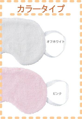 【カタクラ】肌側シルクアイマスク【お肌に優しい】マスク/絹/パイル/快眠/寝冷え