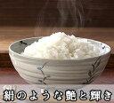 【送料無料】新米31年産 きぬひかり 神戸の清水さんの新米【キヌヒカリ】5kg