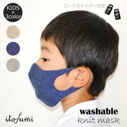 立体マスク,3Dマスク,ホールガーメント