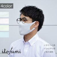 夏マスク,立体マスク,3Dマスク,ホールガーメント