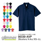 Glimmer(グリマー):ドライポロシャツ(ポケット付):ホワイトブラックグレーブルーレッドイエローピンク:SSSMLLL3L4L5L:00330avp