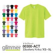 【あす楽(平日)】tシャツ無地無地tシャツ半袖tシャツ無地半袖tシャツ黒無地tシャツ白無地tシャツ白半袖tシャツポリエステル|ホワイトブラックグレーネイビー|メンズレディース|SSSMLLL3L4L5L|0030000300ACT-01|Glimmer(グリマー)|4.4ozドライTシャツ