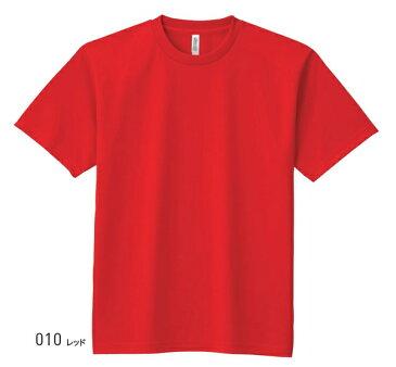 【あす楽(平日)】 キッズ無地tシャツ キッズ半袖tシャツ 無地半袖tシャツ 黒無地tシャツ 白無地tシャツ 子供 ポリエステル100% | ライトピンク ネイビー バーガンディ | 120cm 130cm 140cm 150cm | 00300 00300ACT-03 | Glimmer(グリマー) | 4.4oz ドライ Tシャツ