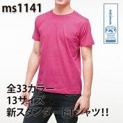 MAXIMUM(マキシマム)|ユーロTシャツ5.3oz|ブラック・ブルー・パープル・ブラウン・グリーン|100cm〜XXL|ms1141