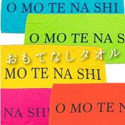 ����Ƥʤ�(OMOTENASHI)������|om002-01|���顼