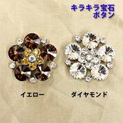 ラインストーンキラキラ宝石ボタンフェイクダイヤモンド30mm