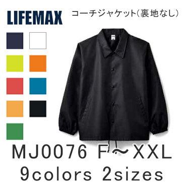 【B】ジャケット 無地 メンズ レディース ユニセックス 黒 白│LIFEMAX(ライフマックス)│ピンク ネイビー│F L XXL│MJ0076│コーチ ジャケット(裏地なし) -B-