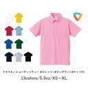【C】 ポロシャツ | 5.6 oz オンス | 無地 | ホワイト ブラック グレー ネイビー ピンク レッド | XS S M L XL | メンズレディース | 5051-01 | United Athle(ユナイテッドアスレ) | ドライカノコ ユーティリティー ポロシャツ(ボタンダウン)(ポケット付)