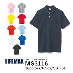 無地 半袖ポロシャツ メンズ レディース S M L LL 3L 4L 5L 黒 ブラック ネイビー 白 ホワイト 杢グレー 赤 レッド オレンジ ピンク 黄色 イエロー 青 ブルー サックス MS3116 LIFEMAX 2WAYカラーポロシャツ (B)