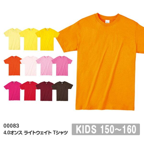 【あす楽(平日)】or【メール便】4.0オンス ライトウェイト Tシャツ   キッズサイズ   イエロー   オレンジ   ピンク   レッド   00083-BBT   綿100%   キッズ   無地 黄 橙 赤画像