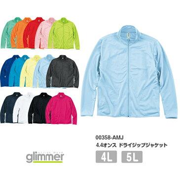 ジャケット ジャンパー 無地 長袖 メンズ レディース 4L 5L グレー 黒 ブラック ネイビー 白 ホワイト 赤 レッド オレンジ ピンク 緑 グリーン 青 ブルー ターコイズ ライム 黄緑 00358-AMJ glimmer 4.4オンス ドライジップアップ