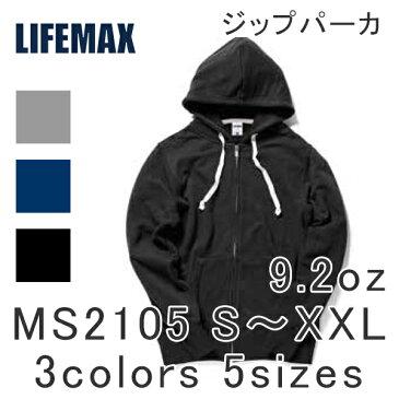 【B】パーカー 無地 メンズ レディース ユニセックス 黒 白│9.2オンス│LIFEMAX(ライフマックス)│グレー ネイビー│S M L XL XXL│MS2105│ジップ パーカ -B-