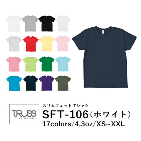 【F】tシャツ 無地 半袖Tシャツ 白 ホワイト   SFT-106   XS S M L XL XXL   メンズ レディース 男女兼用   TRUSS(トラス)スリムフィット Tシャツ