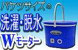洗濯・脱水Wモーター!バケツサイズのミニ洗濯機【MyWAVE・ダブルミニ】小型洗濯機ミニランドリー小型洗濯機