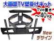 洗練されたデザイン/液晶/プラズマテレビ対応TV壁掛けブラケット(取付金具)【LPA30-466A】
