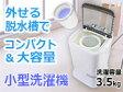 超小型!二槽式洗濯機の良さを一槽に凝縮!一槽式洗濯&脱水機3.5kg洗い【MyWave Duo3.5】