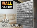 テープを剥がして貼るだけの簡単DIY!パネル壁材,壁紙,クッションレンガ3Dソフトパネル【E8009/グレー】