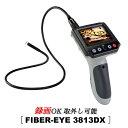 ファイバースコープカメラ【Fiber-Eye 3813DX】