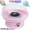 綿菓子メーカー【わたがし名人 本体カラー:ピンク】あめでわたあめが作れる。コットンキャンディーメーカー