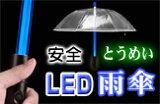 LEDライト内蔵で夜も安全!光る雨傘LEDアンブレラ【LEDアンブレラ 透明傘ブルーLEDタイプ】