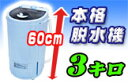 3.0Kの脱水容量!本格脱水機【MyWAVE・スピンドライ3...