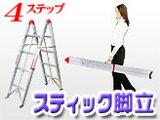 スティック状に折りたためる収納上手な脚立【コンパクト収納スティック脚立 4段タイプ】
