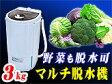 3.0Kの脱水容量!野菜にも使える本格脱水機【Mywave・スピンドライ3.0Plus】