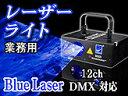 12チャンネルDMX対応!業務用レーザー照明機器【B500】ブルーレーザー