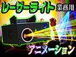 カラーアニメーション・本格仕様レーザーライト 【SD01RG】