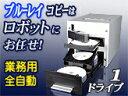 ディスクコピーはロボットにお任せ!面倒なパソコン操作や手作業無しに次々とコピー!オートローダー付きブ ...