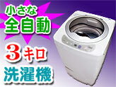 【小型洗濯機ミニ洗濯機ランドリーバケツ小さいフルオート】1人暮らしに最適!3.0キロ小型全自動洗濯機【MyWAVE・フルオート3.0】