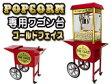 業務用ポップコーンメーカー【POPCORN MACHINE PRO 専用ワゴン台】ポップコーンマシーン