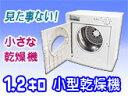 【小型乾燥機 ランドリー ミニ 一人暮らし コインランドリー 洗濯乾燥機 洗濯機 コンパクトポー...