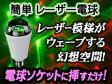 電球ソケットにはめ込むだけでレーザー光による美しい輝きを演出【L02 LASER Bulb】E26