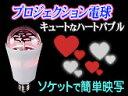 電球ソケットにはめ込むだけで美しいライティングを演出!LED照明機器【ハートライト】E26