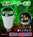レーザー照明ソケット電球タイプ【L02 LASER Bulb】