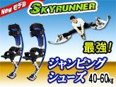 新感覚スポーツ!飛んでるみたい!ジャンピングシューズ40-60k用SkyRunner